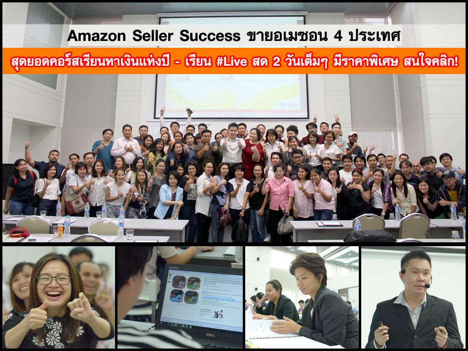 Amazon Dropship FBA course